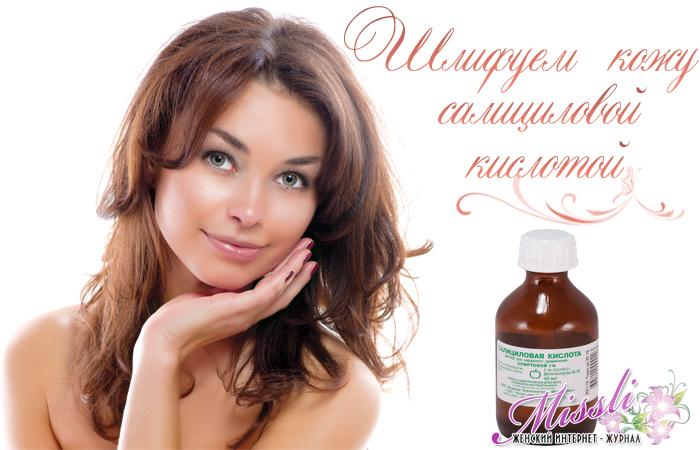 Как отшлифовать кожу лица в домашних условиях салициловой кислотой