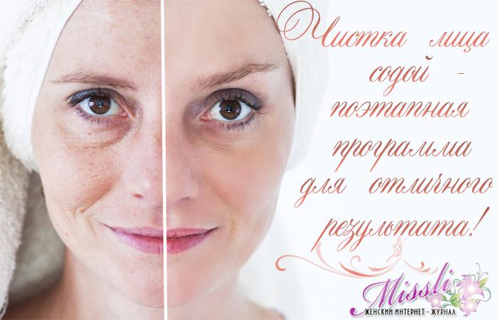 Musthave в уходе за кожей: как использовать пену для бритья и соду для чистки лица?
