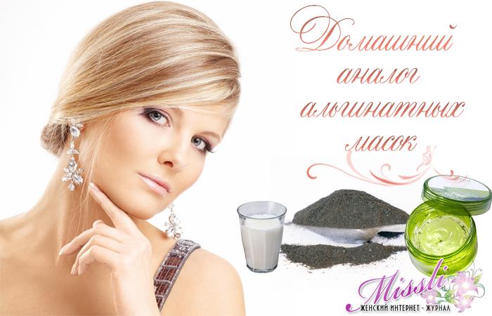 Домашний аналог альгинатных масок — повысит эластичность кожи, улучшит цвет лица, вернет упругость