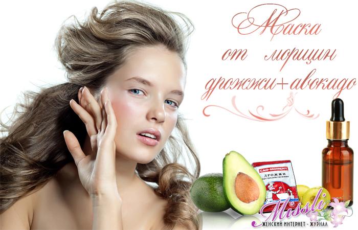 Авокадо и дрожжи для молодости вашей кожи. Рецепт эффективной разглаживающей маски