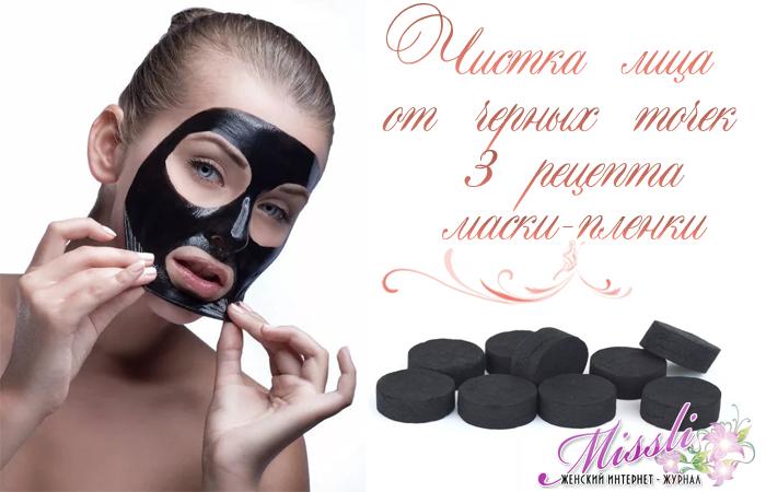 Чистка лица от черных точек в домашних условиях — 3 самых эффективных рецепта маски-пленки