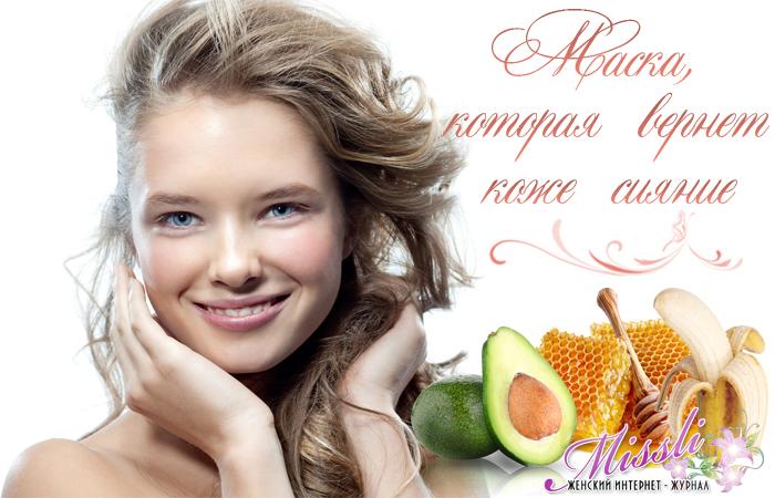 Авокадо+мед — рецепт, который вернет сияние, осветлит и подтянет кожу