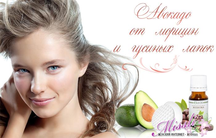 Авокадо против гусиных лапок. Рецепт с двойным действием
