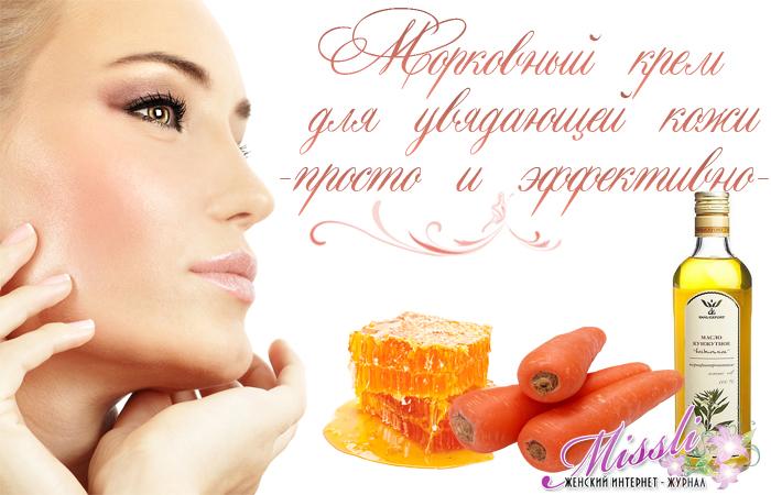 Домашний морковный крем для лица — вернет сияние тусклой коже с признаками увядания