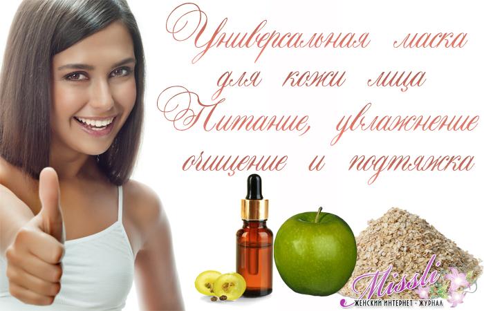 Бережная чистка и выравнивание тона лица с яблоком и овсянкой