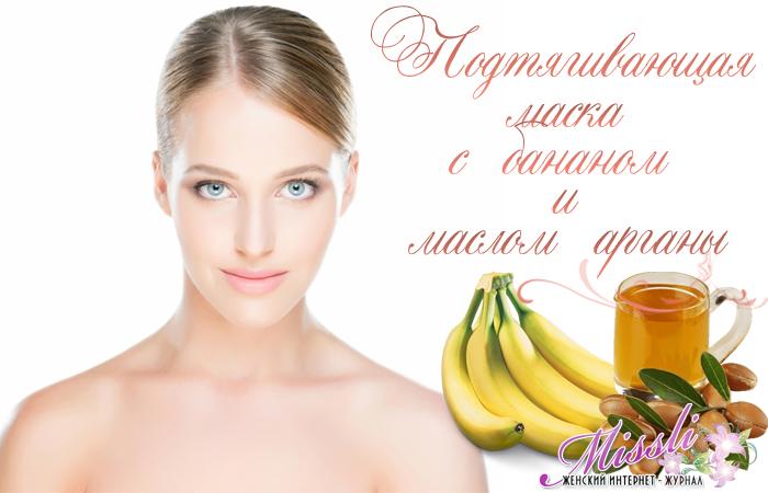 Подтяжка лица с бананом — простой рецепт для ухоженной и разглаженной кожи