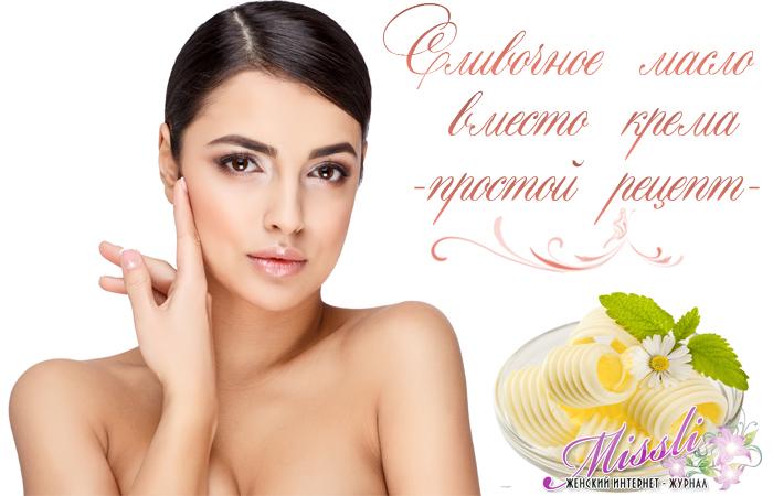 Сливочное масло для лица вместо ночного крема — от морщин и сухости