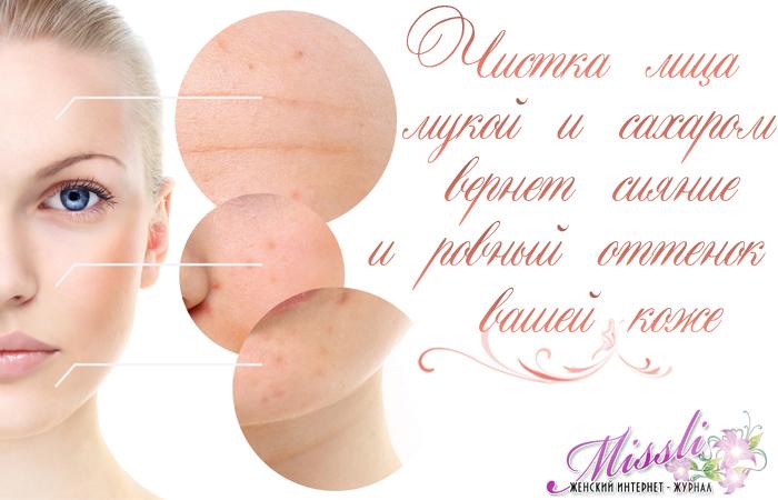 Чистка лица мукой и сахаром — ровный оттенок и молодость вашей кожи