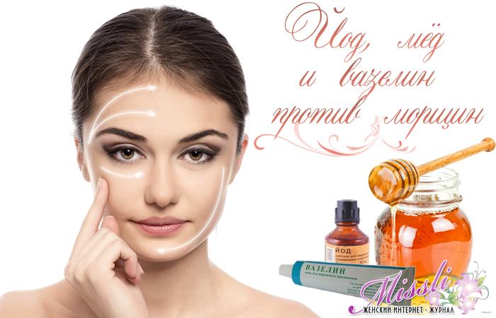 Неожиданное применение йода: крем-маска против морщин