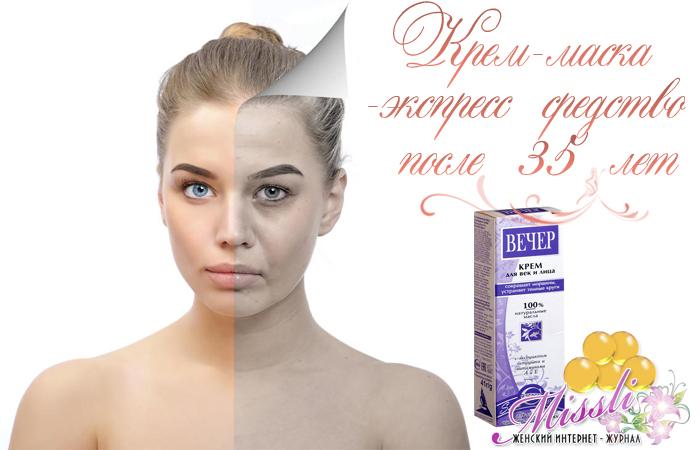 Крем-маска — экстренное средство для усталой и обезвоженной кожи после 35 лет