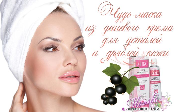 Чудо крем-маска из недорогого крема насытит кожу витаминами и омолодит!