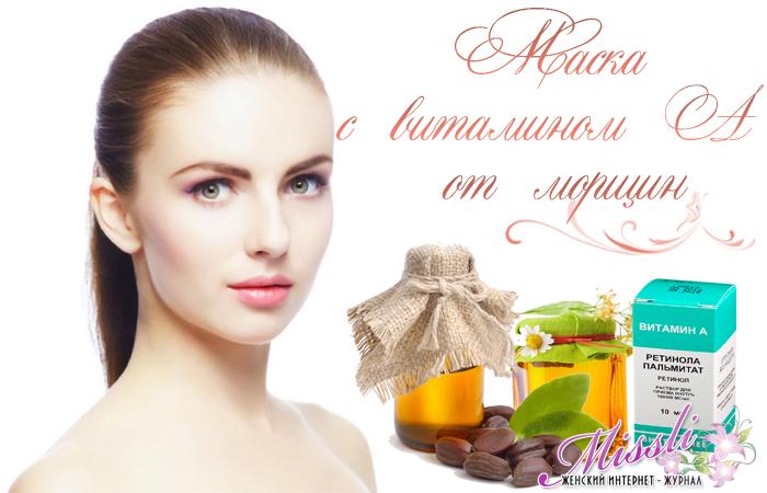 Домашняя маска с витамином А — восстанавливает зрелую кожу и разглаживает морщинки