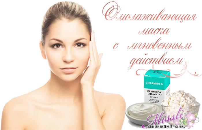 Чудесное недорогое средство от морщин — витамин А. Рецепт маски с мгновенным действием