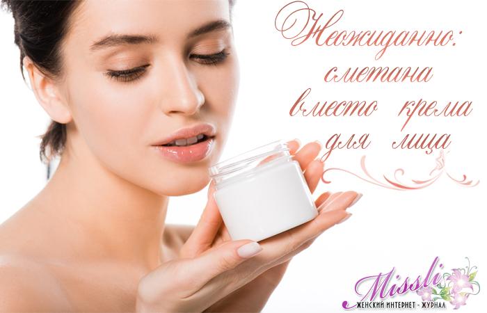 Как и кому полезно использовать сметану вместо крема — от морщин, шелушений и сухости