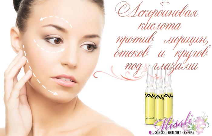 Аскорбиновая кислота в ампулах для кожи лица — рецепт от мимических морщин, отеков и мешков под глазами