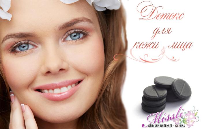 Летняя маска-детокс для лица — вернет упругость коже, уберет черные точки и жирный блеск