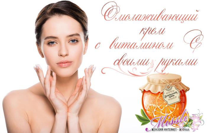 Домашний крем для омоложения с витамином С — гладкая, ровная кожа и ровный тон