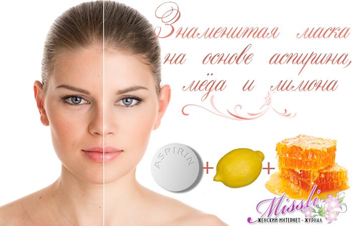 Маска для лица с аспирином и лимоном — для ровного оттенка и гладкой кожи без морщин