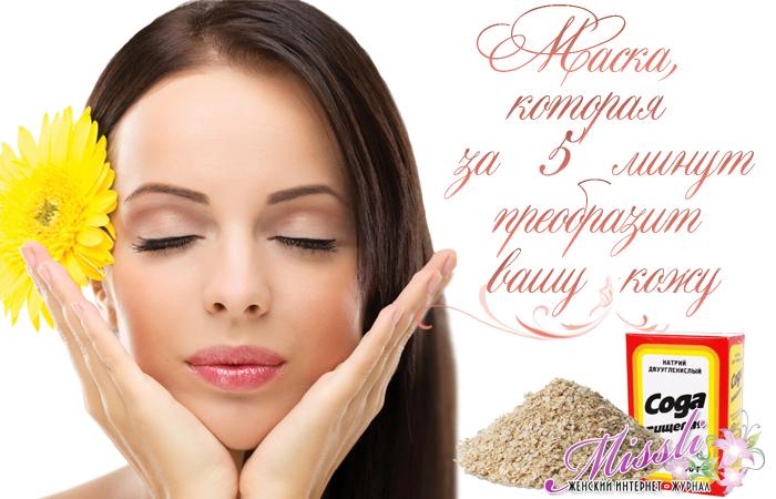 Маска-пятиминутка: омоложение и экспресс восстановление уставшей кожи