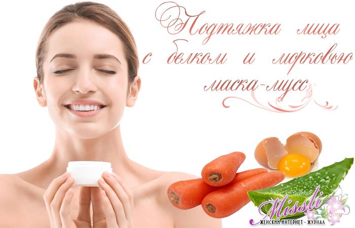 Подтяжка овала лица и кожи вокруг глаз с белком и морковью — рецепт