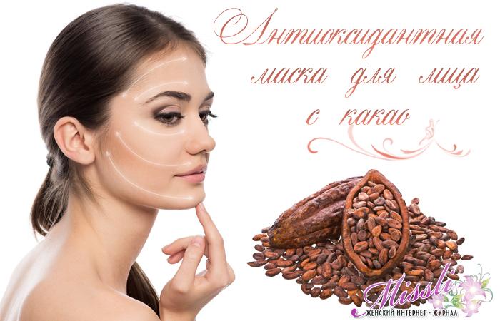 Домашняя антиоксидантная маска с какао – необходимое восстановление и защита кожи летом