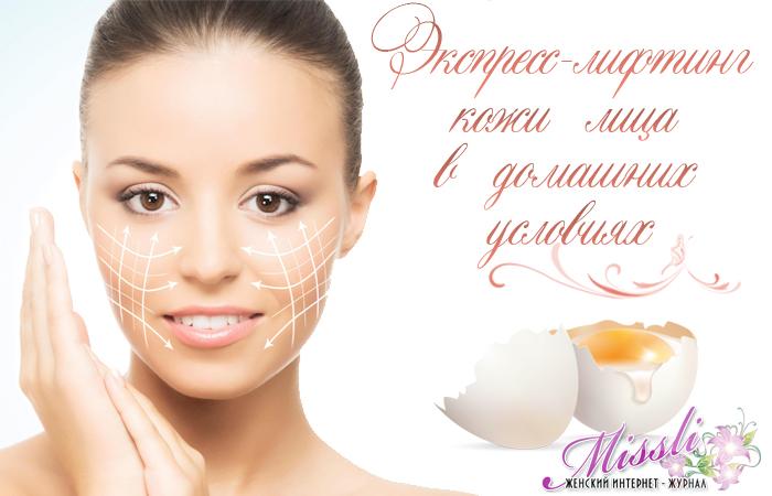 Экспресс-лифтинг лица в домашних условиях: быстрый способ улучшить состояние кожи