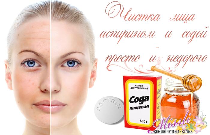 Сияние кожи — просто и недорого. Чистка лица аспирином и содой