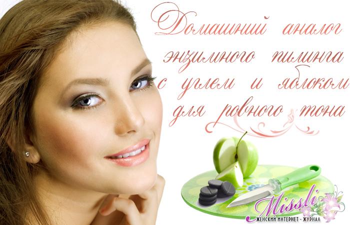 Домашняя маска с эффектом пилинга  — отполирует кожу и сделает её гладкой и ровной