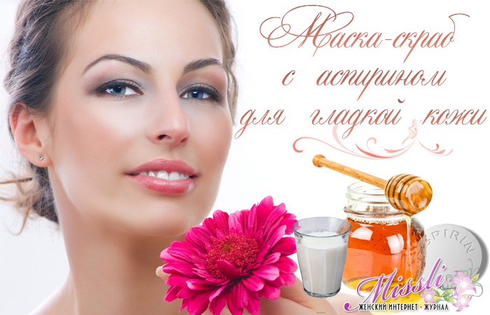 Маска-скраб с аспирином — поможет сделать гладкой рыхлую, пористую кожу