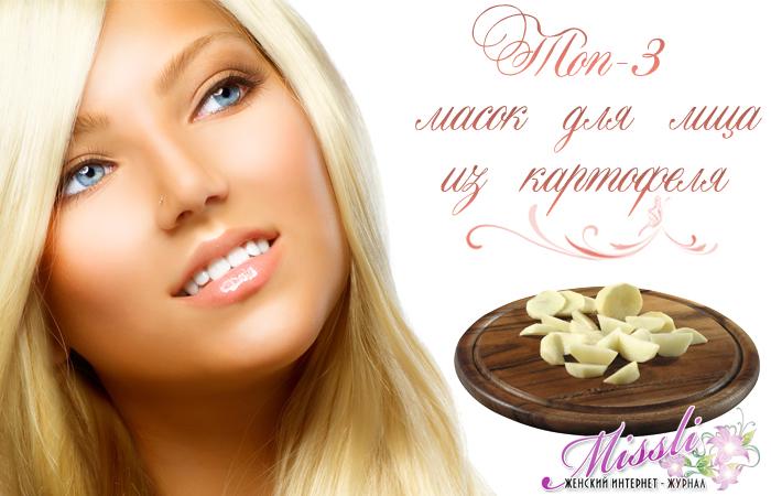 Лучшие  домашние рецепты картофельных масок для лица от морщин, пигментации, отеков и мешков под глазами