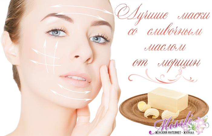 Сливочное масло для лица — секрет гладкой кожи без морщин. Топ-3 лучших рецептов