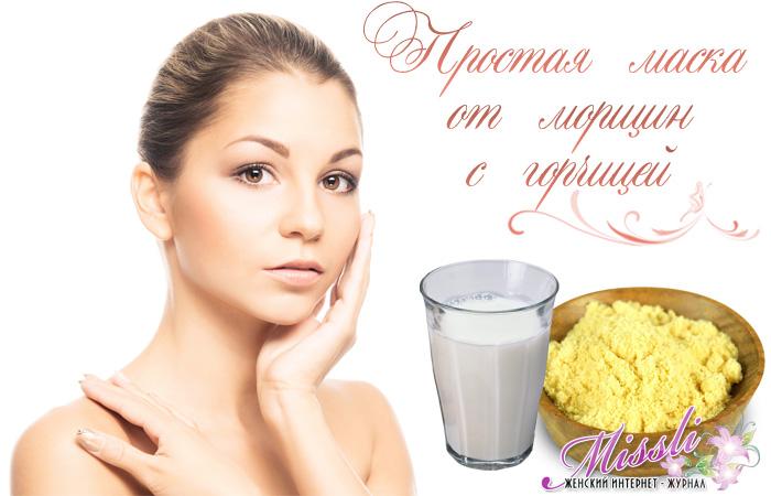Самая простая горчичная маска для лица от морщин – здоровая и гладкая кожа без лишних затрат