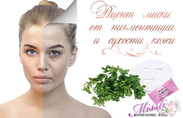 Рецепт домашней маски от пигментных пятен и сухости кожи