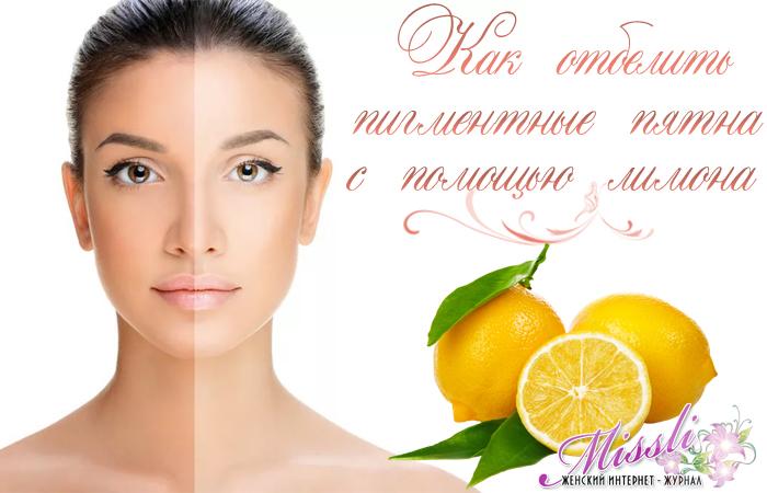 Простая маска от пигментных пятен с лимоном
