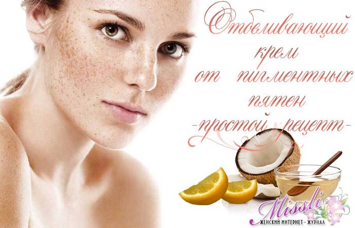 Простой рецепт отбеливающего крема от пигментных пятен для кожи лица, рук и тела