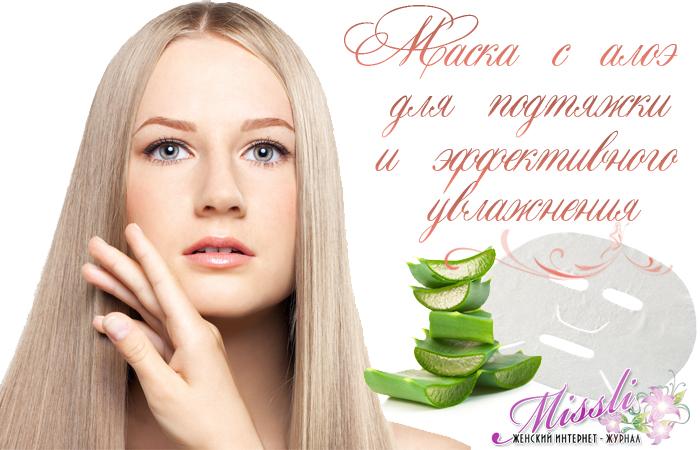 Как эффективно подтянуть и увлажнить кожу в домашних условиях? Рецепт маски с алоэ