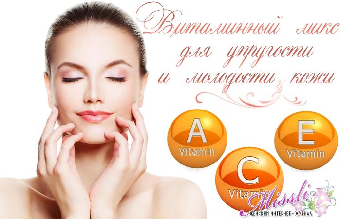 Как сделать кожу упругой? Витаминный микс для повышения тургора кожи — рецепт ночной маски