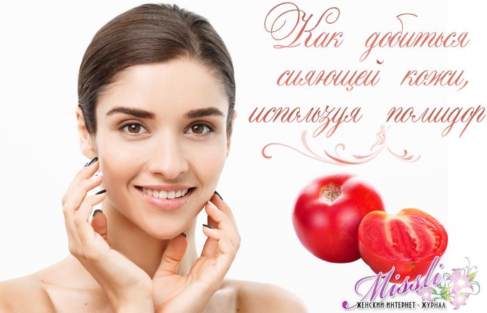 Как добиться сияющей кожи за 5 минут, используя помидор!