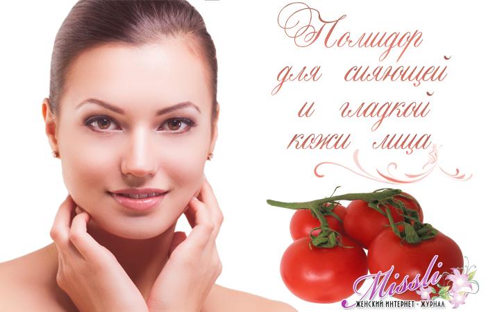 Помидор для сияющей и гладкой кожи лица — простой, но очень эффективный рецепт