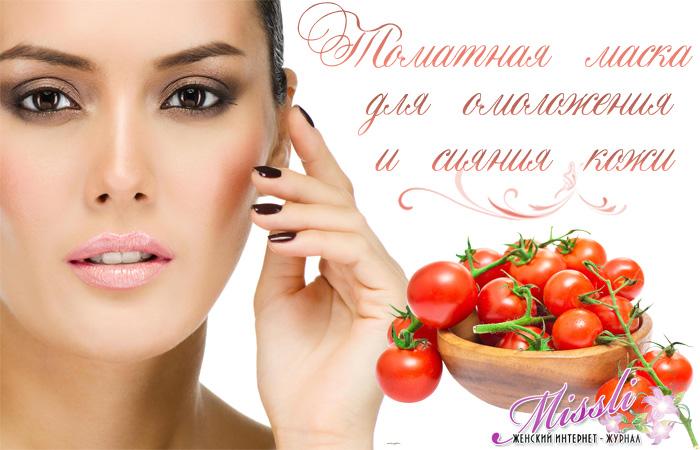 Как сделать маску от морщин и для сияния кожи из помидора