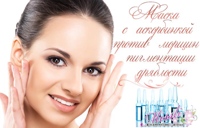 Как дешево и эффективно улучшить цвет лица и состояние кожи с помощью простой маски