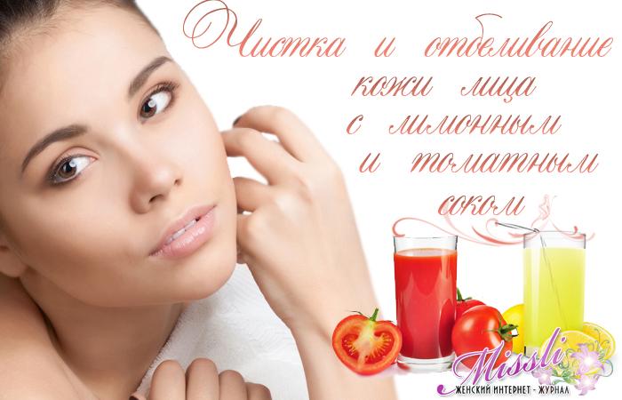 Чистка лица и отбеливание кожи томатным и лимонным соком