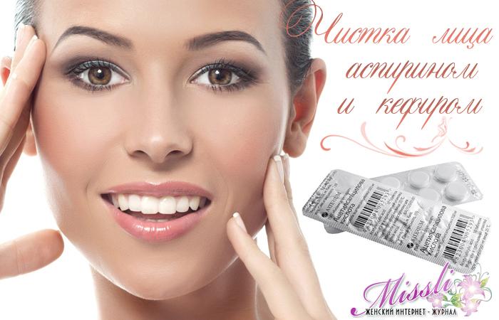 Чистка лица аспирином сделает кожу гладкой и эластичной