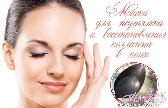 Эффективная подтяжка и восстановление коллагена в коже с белком и …яичной скорлупой