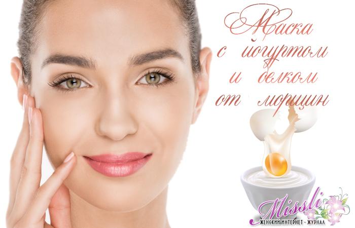 Белковая маска – эффективный способ подтянуть и увлажнить дряблую кожу