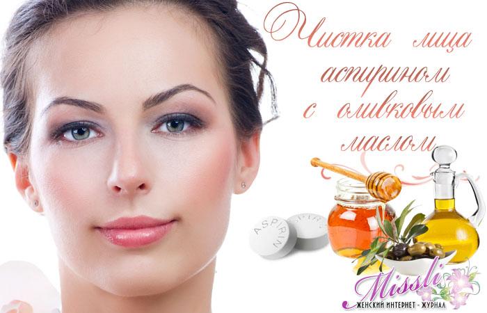 Чистка лица аспирином с оливковым маслом для сухой кожи с морщинами
