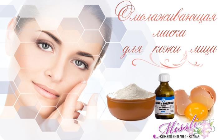 Маска с белком, крахмалом и перекисью — эффективное средство для омоложения кожи лица в домашних условиях
