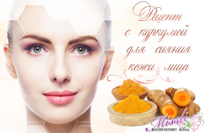 Маска с куркумой для лица — секрет вашей сияющей кожи без морщин и пигментации