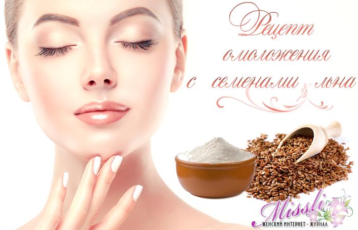 Рецепт омоложения с семенами льна — придаст упругость и эластичность коже