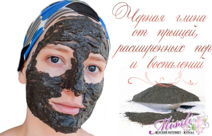 Маска из черной глины для жирной кожи лица — уберет воспаления и прыщи, сузит поры